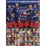 【特集】サッカー関連本