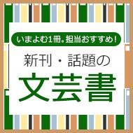 文学・小説・エッセイ新刊話題書