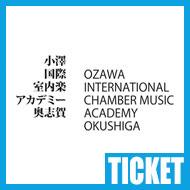 【チケット】小澤国際室内楽アカデミー奥志賀 東京公演