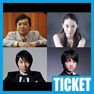 【チケット】Bunkamura30周年記念 ロシアン・セレブレーション in オーチャードホール クラシック・ロシア by Pianos 〜名手達の艶やかな競演〜