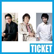 【チケット】中野翔太・松永貴志・阪田知樹 ピアノ・トリオ・スペクタクル
