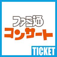 """【チケット】ファミ通コンサート 音楽で巡る""""ドット絵RPG""""の遺伝子"""