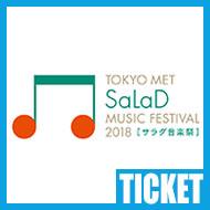 【チケット】TOKYO MET SaLaD MUSIC FESTIVAL2018[サラダ音楽祭]