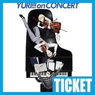 【チケット】ユーリ!!! on CONCERT