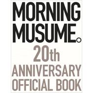 【HMV限定特典】モーニング娘。20周年記念オフィシャルブック