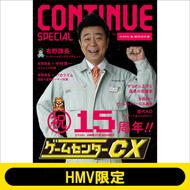 『CONTINUE SPECIAL ゲームセンターCX』HMV限定カバー版登場