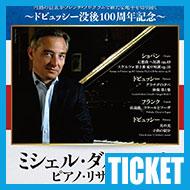 【チケット】ミシェル・ダルベルト ピアノ・リサイタル