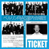 【チケット】ベルリンRIAS室内合唱団