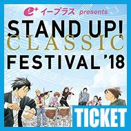 【チケット】STAND UP! CLASSIC FESTIVAL 2018