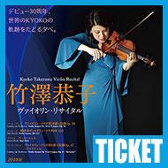 【チケット】竹澤恭子 ヴァイオリン・リサイタル