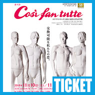 【チケット】NISSAY OPERA 2018 オペラ『コジ・ファン・トゥッテ』