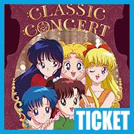 【チケット】美少女戦士セーラームーン Classic Concert 2018