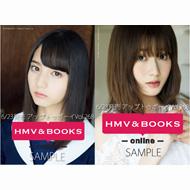【HMV&BOOKS online/HMV限定特典】「守屋茜」 or 「小坂菜緒」ポストカード