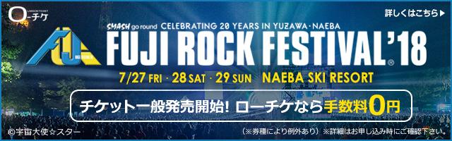 FUJI ROCK FESTIVAL '18 フジロックフェスティバル '18 [チケット手数料0円]