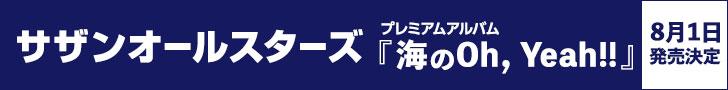 サザン『海のOh, Yeah!!』40周年に発売決定
