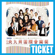 【チケット】北九州国際音楽祭