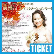【チケット】前橋汀子 アフタヌーン・コンサート