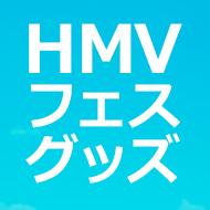 HMVがおすすめする夏フェスグッズ