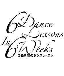 新・6週間のダンスレッスン
