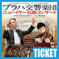 【チケット】プラハ交響楽団 ニューイヤー名曲コンサート