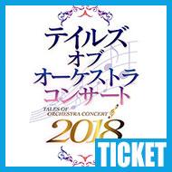 【チケット】テイルズ オブ オーケストラコンサート 2018