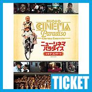 【チケット】ニュー・シネマ・パラダイス シネマ・コンサート