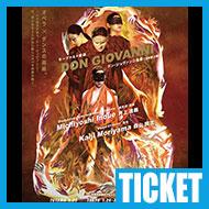 【チケット】モーツァルト歌劇『ドン・ジョヴァンニ』全幕