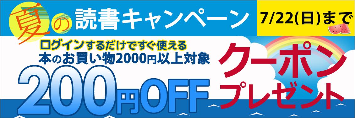 夏の読書キャンペーンログインしてすぐ使える200円クーポン