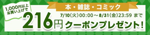 8/31(金)まで!本・雑誌・コミック 1,000円以上 お買い上げで216円クーポンプレゼント!