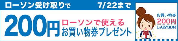 7/22(日)まで!ローソン受け取りで200円お買い物券プレゼント!