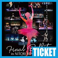 【チケット】Final Ballet in NITORI BUNKA HALL〜for the next stage〜