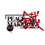 劇場版「PEACE MAKER 鐵」前篇 想道〜オモウミチ〜 DVD・ブルーレイで発売