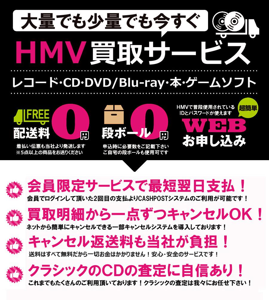 HMV買取サービス - CD・DVD・アナログレコード・本・ゲームを売るなら