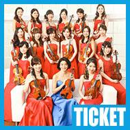 【チケット】高嶋ちさ子 12人のヴァイオリニスト「女神たちの華麗なる音楽会」全国コンサートツアー2018