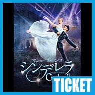 【チケット】マシュー・ボーンの『シンデレラ』