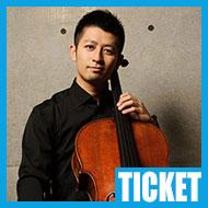 【チケット】宮田大チェロ・コンサート with ウェールズ弦楽四重奏団