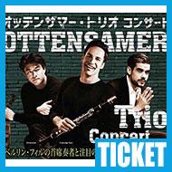 【チケット】オッテンザマー・トリオ コンサート(アンドレアス・オッテンザマー、郷古廉、ホセ・ガヤルド)