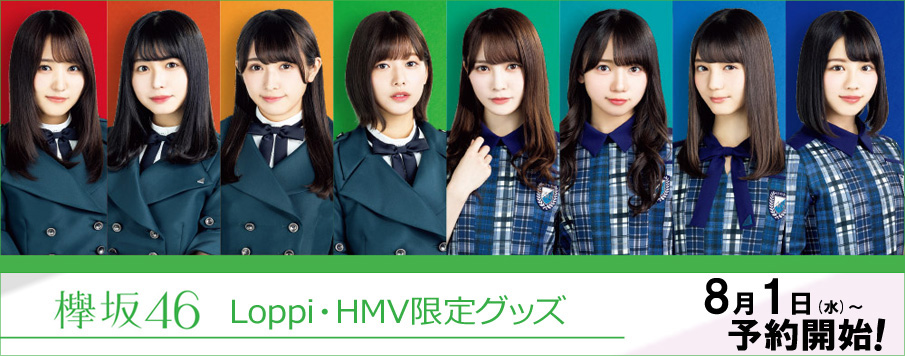 欅坂46/けやき坂46 Loppi・HMV限定グッズ