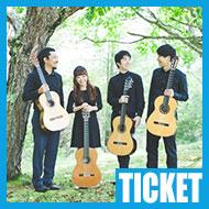 【チケット】タレガ・ギターカルテット