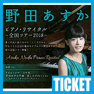 【チケット】野田あすか ピアノ・リサイタル