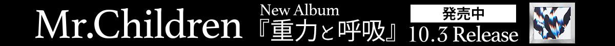 Mr.Childrenニューアルバム10月3日発売