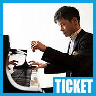 【チケット】外山啓介 ピアノ・リサイタル 〜月光&謝肉祭〜