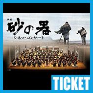 【チケット】特別追悼 映画『砂の器』シネマ・コンサート