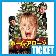 【チケット】ホーム・アローン in コンサート