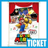 【チケット】『クッパが主役!? スーパーマリオ オーケストラコンサート』