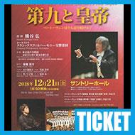 【チケット】第九と皇帝