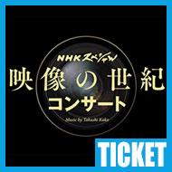 【チケット】NHKスペシャル 映像の世紀コンサート