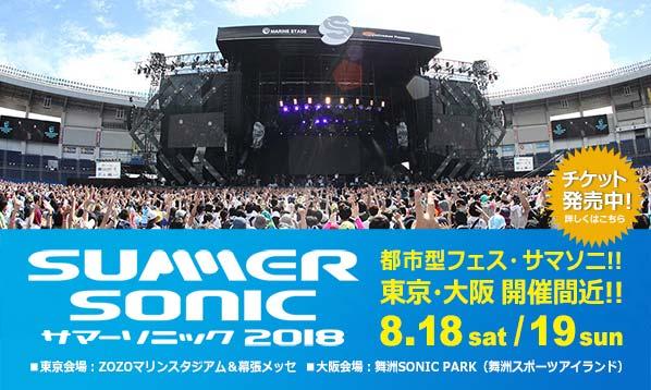 サマソニ&ソニマニ 開催間近!チケット発売中!