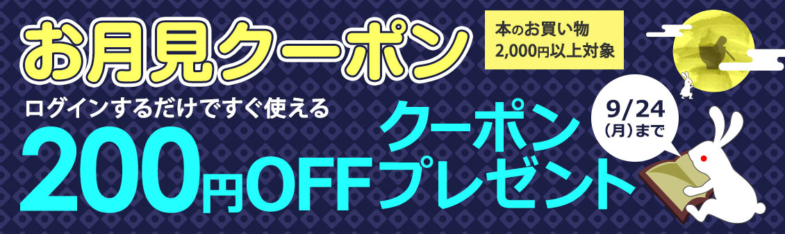 ログインしてすぐ使える!本のお買い物2000円以上対象 200円OFFクーポン