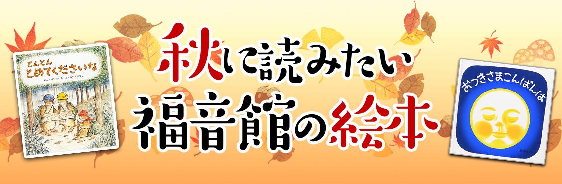 福音館書店 秋の絵本